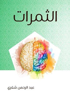 cover image of الثمرات