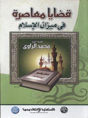 cover image of قضايا معاصرة فى ميزان الإسلام