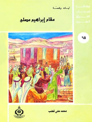 cover image of (65)مقام إبراهيم مصلي
