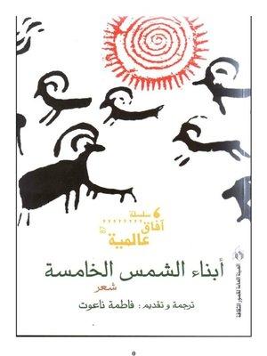 cover image of أبناء الشمس الخامسة