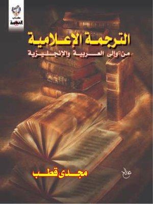 cover image of الترجمة الاعلامية من وإلى العربية والانجليزية
