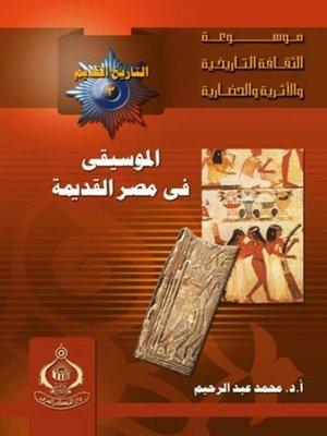 cover image of الموسيقى فى مصر القديمة