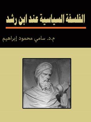cover image of الفلسفة السياسية عند ابن راشد