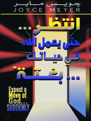 cover image of انتظر حتى يعمل الله فى حياتك  بغتة