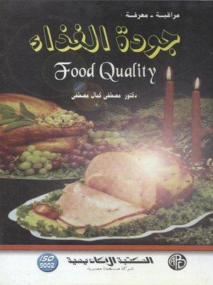 cover image of جودة الأغذية