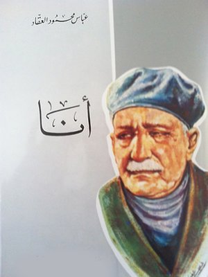 cover image of أنـــا