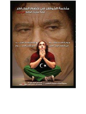 cover image of ملحمة الخواطر في خضم المخاطر