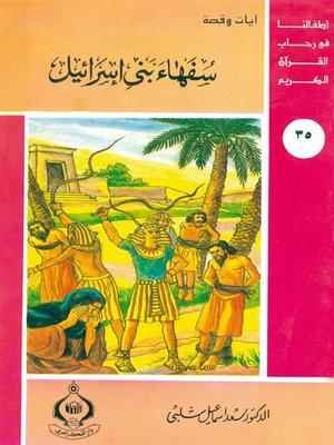 cover image of أطفالنا فى رحاب القرآن الكريم - (35)سفهاء بني إسرائيل