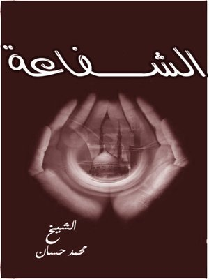 cover image of الشفاعة