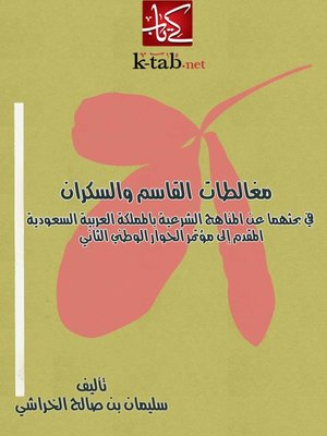 cover image of مغالطات القاسم والسكران