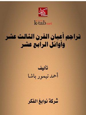 cover image of تراجم أعيان القرن الثالث عشر وأوائل الرابع عشر