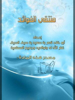 cover image of منتقي الفوائد