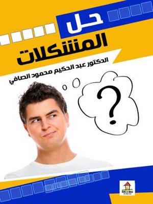cover image of حل المشكلات