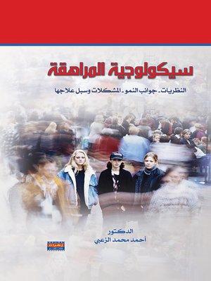 cover image of سيكولوجية المراهقة