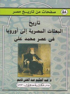 cover image of تاريخ البعثات المصرية إلى أوروبا « عصر محمد علي »