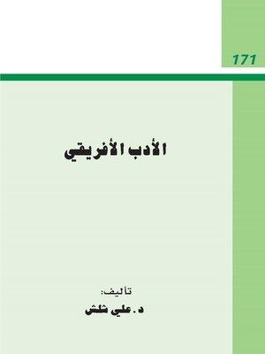 cover image of الأدب الأفريقي