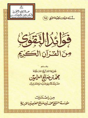 cover image of فوائد التقوي من القرآن الكريم