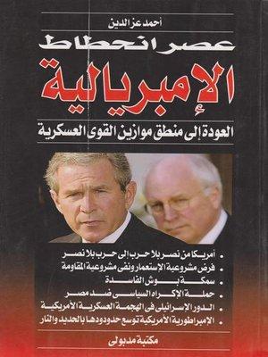 cover image of عصر انحطاط الإمبريالية