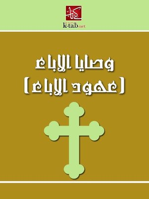 cover image of وصايا الاباء