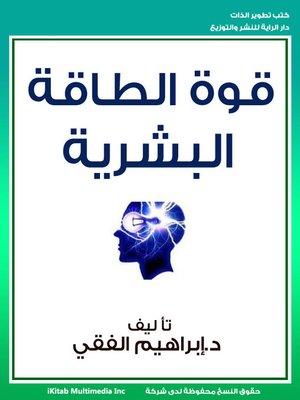 cover image of قوة الطاقة البشرية