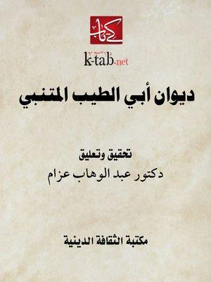 cover image of ديوان أبي الطيب المتنبي