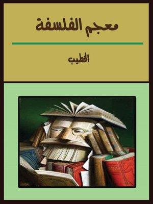 cover image of معجم الفلسفة