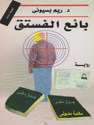 cover image of بائع الفستق