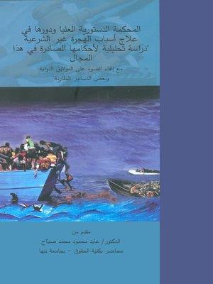 cover image of المحكمة الدستورية العليا ودورها في علاج أسباب الهجرة غير الشرعية