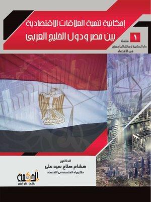 cover image of إمكانية تنمية العلاقات الاقتصادية بين مصر و دول الخليج العربي