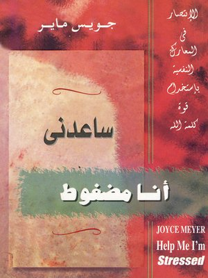 cover image of ساعدنى انا مضغوط