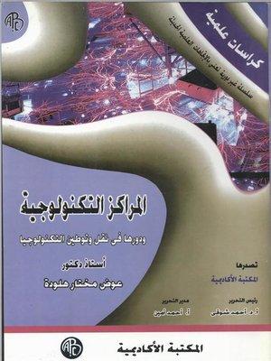 cover image of المراكز التكنولوجية و دورها في نقل و توطين التكنولوجيا