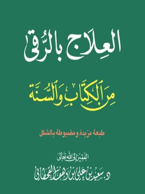 cover image of العلاج بالرقى من الكتاب والسنة