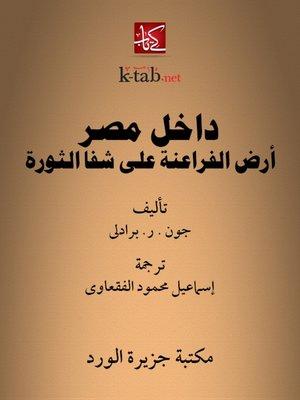 cover image of (داخل مصر (أرض الفراعنة على شفا الثورة