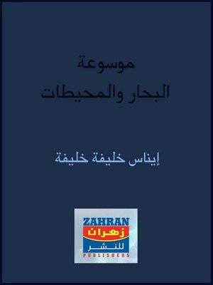 cover image of موسوعة البحار والمحيطات