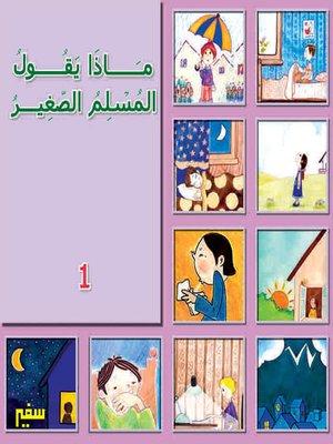 cover image of ماذا يقول المسلم الصغير1