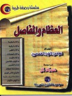 cover image of العظام والمفاصل