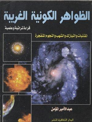 cover image of الظواهر الكونيه الغربية