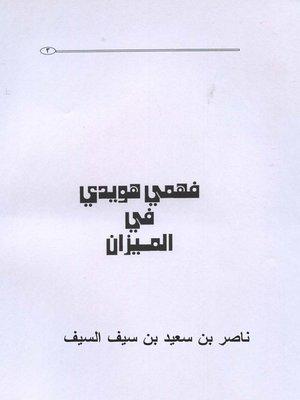 cover image of فهمى هويدى فى الميزان