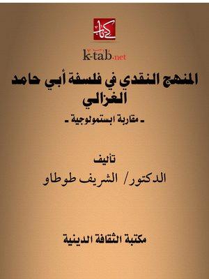 cover image of المنهج النقدي في فلسفة أبي حامد الغزالي