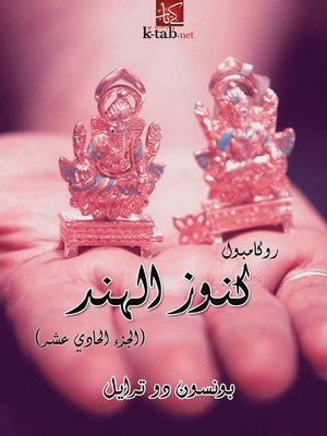 cover image of كنوز الهند