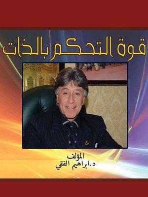 cover image of قوة التحكم بالذات