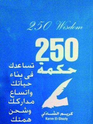 cover image of 250 حكمة تساعدك فى بناء حياتك واتساع مداركك وشحن همتك