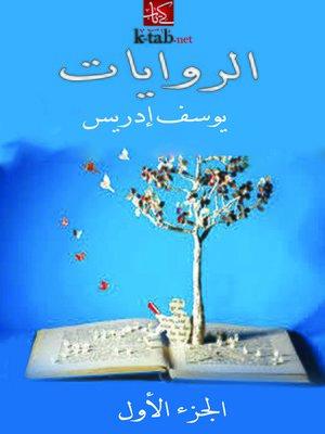 cover image of الروايات - الجزء الأول