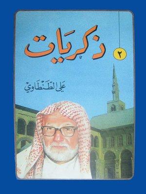 cover image of ذكريات على الطنطاوى الجزء الثانى