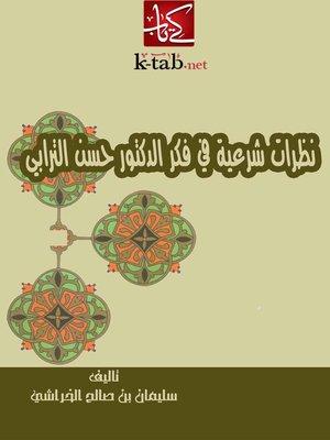 cover image of نظرات شرعية في فكرالدكتور حسن الترابي