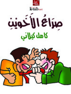 cover image of صراع الأخوين