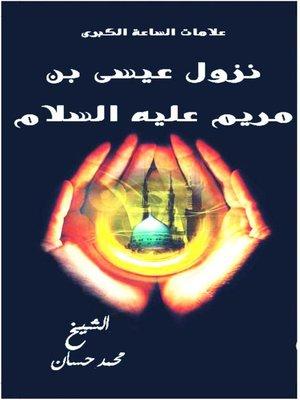 cover image of علامات الساعة الكبري نزول عيسي بن مريم عليه السلام