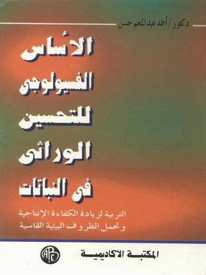 cover image of searching for the future البحث عن المستقبل