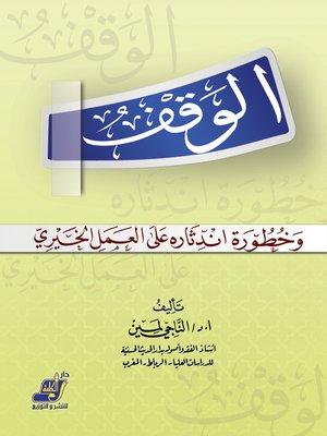 cover image of الوقف و خطورة اندثاره على العمل الخيرى