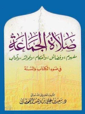 cover image of صلاة الجماعة